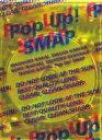 【中古】邦楽DVD 不備有)SMAP / Pop Up SMAP LIVE 思ったより飛んじゃいましたツアー SMAP SHOP限定盤 (イエロー)(状態:本編 特典DISCのみ)