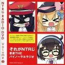 【中古】Windows DVDソフト NTRじ RADIO DVD Volume2