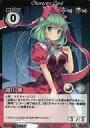 【中古】アニメ系トレカ/Phantom Magic Vision/Starlight Glory(第11弾) No.919 : 鍵山 雛