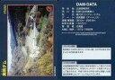 【エントリーでポイント10倍!(1月お買い物マラソン限定)】【中古】公共配布カード/北海道/ダムカード Ver.1.0 (2016.4) : 美唄ダム