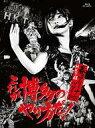【中古】邦楽Blu-ray Disc HKT48 / HKT48春のアリーナツアー2018 -これが博多のやり方だ!-