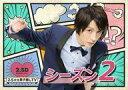 【中古】その他Blu-ray Disc 2.5次元男子推しTV シーズン2 Blu-ray BOX