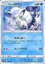 【中古】ポケモンカードゲーム/サン&ムーン ハイクラスパック ウルトラシャイニー 022/150 [-] : アローラロコン