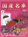 【中古】車 バイク雑誌 付録付)隔週刊国産名車コレクション全国版 5