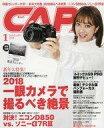 【中古】カルチャー雑誌 付録付)CAPA 2018年1月号 キャパ