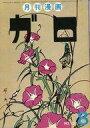 【中古】アニメ雑誌 ガロ 1974年8月号 GARO【タイムセール】
