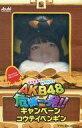 【中古】ぬいぐるみ 美品 中村麻里子 コウテイペンギンぬいぐるみ 「WONDA×AKB48 AKB48危機一発 」 キャンペーン当選【タイムセール】