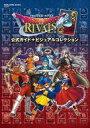 【中古】攻略本 ドラゴンクエストライバルズ 公式ガイド+ビジュアルコレクション【中古】afb