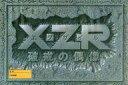 【中古】PC-9801 5インチソフト XZR エグザイル 破戒の偶像[5インチFD版]