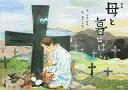 【中古】単行本(小説・エッセイ) 絵本 母と暮せば / 山田洋次 【中古】afb
