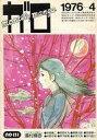 【中古】アニメ雑誌 ガロ 1976年4月号 GARO