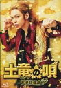 【中古】邦画Blu-ray Disc 不備有)土竜の唄 香港...