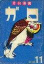 【中古】アニメ雑誌 ガロ 1974年11月号 GARO
