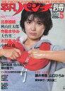 【中古】レトロ雑誌 付録付)平凡パンチ 別冊 1981年5月号