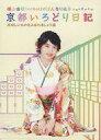 【中古】その他DVD 横山由依(AKB48)がはんなり巡る 京都いろどり日記 第4巻 「美味しいものをよばれましょう」編