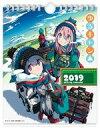 【中古】カレンダー ゆるキャン△ 2019年度卓上カレンダー