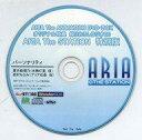 【中古】アニメ系CD ARIA The ANIMATION DVD-BOX ジーストア特典 録りおろしラジオCD 「ARIA The STATION 特別版」