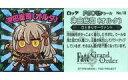 【中古】アニメ系トレカ/FGOマンチョコ No18 [-] : 沖田総司[オルタ]