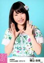【中古】生写真(AKB48 SKE48)/アイドル/AKB48 横山由依/上半身/AKB48 2016年10月度 net shop限定個別生写真「2016.10」 「ボタニカル」 衣装【タイムセール】