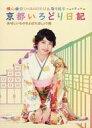 【中古】その他Blu-ray Disc 横山由依(AKB48)がはんなり巡る 京都いろどり日記 第4巻 「美味しいものをよばれましょう」編