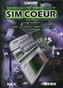【中古】Windows95/98 CDソフト Sim coeur 救命救急のための呼級・循環動態シミュレータ(状態:説明書欠品)