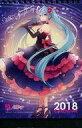 【中古】カレンダー VOCALOID オリジナル2018年度卓上カレンダー 「初音ミクシンフォニー2017」