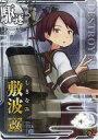 【中古】艦これアーケード/駆逐艦/艦これアーケード Ver2.0 敷波改(対空↑)