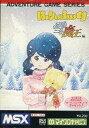 【中古】MSX カセットテープソフト ランクB)はーりぃふぉっくす 雪の魔王編