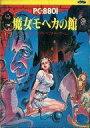 【中古】PC-8801 カセットテープソフト 魔女モヘカの館(状態:箱(内箱含む)状態難)