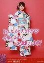 【エントリーでポイント10倍!(12月スーパーSALE限定)】【中古】生写真(AKB48・SKE48)/アイドル/NMB48 C : 磯佳奈江/2019 January-rd [2019福袋]