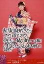 【中古】生写真(AKB48・SKE48)/アイドル/NMB48 C : 北村真菜/2019 January-rd [2019福袋]