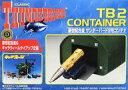 【中古】フィギュア 新世紀合金 SGM-05 サンダーバード2号コンテナ 「サンダーバード」