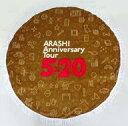【エントリーでポイント10倍!(7月11日01:59まで!)】【中古】抱き枕カバー・シーツ(男性) 嵐 マルチブランケット 「ARASHI Anniversary Tour 5×20」