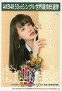 【中古】生写真(AKB48 SKE48)/アイドル/AKB48 横山由依/「こんぷりん」AKB48 53rdシングル 世界選抜総選挙 総選挙ポスターブロマイド【タイムセール】