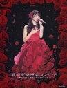 【中古】邦楽Blu-ray Disc NGT48 / 北原里英卒業コンサート〜夢の1115日新潟の女になりました 〜