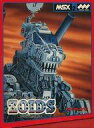 【中古】MSX2 カートリッジROMソフト ZOIDS ゾイド 中央大陸の戦い(状態:説明書欠品・箱(内箱含む)状態難)
