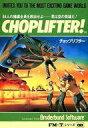 【中古】FM7 カセットテープソフト チョップリフター [テープ版](状態:説明書欠品)