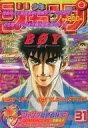 【中古】コミック雑誌 週刊少年ジャンプ 1997年7月14日号 No.31