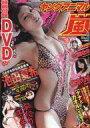 【中古】コミック雑誌 DVD付)ヤングアニマル 嵐 No.2 2011年2月1日増刊号