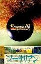 【中古】PC-9801 3.5インチソフト ソーサリアン [2DD版](状態:説明書欠品、パッケージ状態難)