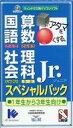 【中古】Windows95/98/Me/2000/XP CDソフト 国語Jr 算数Jr 理科Jr 社会Jr スペシャルパック