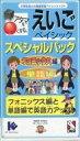 【中古】Windows95/98/Me/2000/XP CDソフト 英語 Basic スペシャルパック