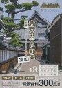 【中古】Windows/Mac DVDソフト 背景コレクション Vol.18 古都 奈良の古い町並300