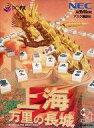 【中古】PC-FXソフト 上海 万里の長城
