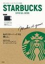 【中古】カルチャー雑誌 STARBUCKS OFFICIAL BOOK