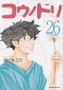 【中古】B6コミック コウノドリ(26) / 鈴ノ木ユウ