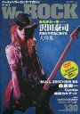 【中古】音楽雑誌 DVD付)We ROCK 2012年9月号 Vol.030(DVD1枚)