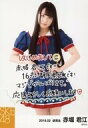 【中古】生写真(AKB48・SKE48)/アイドル/SKE48 赤堀君江/膝上・印刷メッセージ入り/SKE48 9期生お披露目 コメント入り生写真