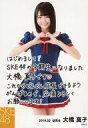 【中古】生写真(AKB48・SKE48)/アイドル/SKE48 大橋真子/膝上・印刷メッセージ入り/SKE48 9期生お披露目 コメント入り生写真