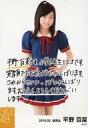 【中古】生写真(AKB48・SKE48)/アイドル/SKE48 平野百菜/膝上・印刷メッセージ入り/SKE48 9期生お披露目 コメント入り生写真
